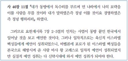안상홍 재림 예수님 진리 책자에서 고레스에 대한 부분